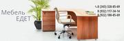 Офисная мебель: мягкая,  корпусная,  металлическая